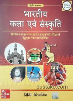 Indian Art & Culture (In Hindi) by Nitin Singhaniya