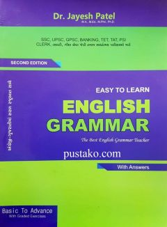 English Grammar (Second Edition – 2019)