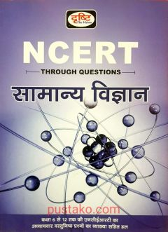 General Science (In Hindi) by Drishti Publication