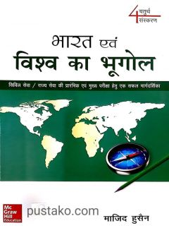 India & World Geography (In Hindi) by Majid Hussain