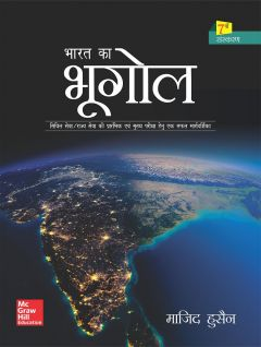 Indian Geography (In Hindi) by Majid Hussain