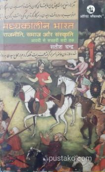 Medieval history of India (મધ્યકાલિન ભારત) by Satish Chandra