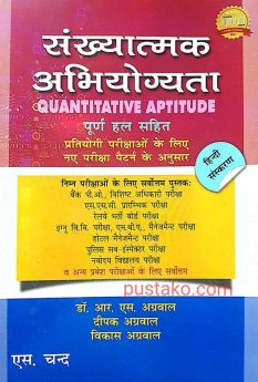 Quantitative Aptitude (In Hindi) by R. S. Aggarwal