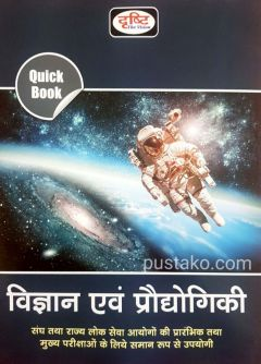 Science & Technology (In Hindi) by Drishti Publication