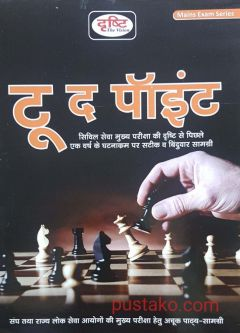 To The Point (In Hindi) by Drishti Publication